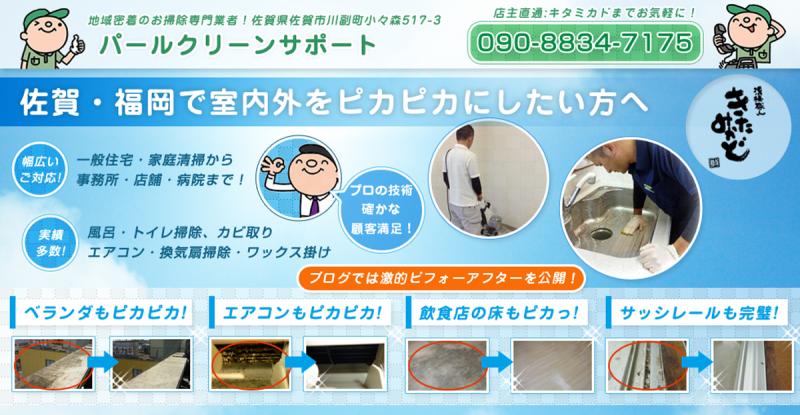佐賀でハウスクリーニングはパールクリーンサポート